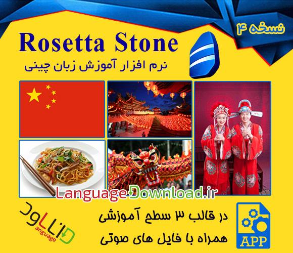 فروش نرم افزار Rosetta Stone Chinese