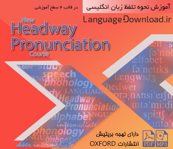 خرید آنلاین کتاب های New Headway - Pronunciation Course