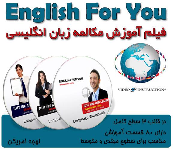 سایت فروش مجموعه ویدیویی English For You