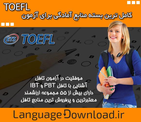 آموزش زبان انگلیسی برای تافل آی بی تی
