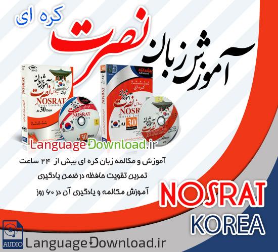 یادگیری مجموعه Nosrat Korean