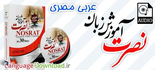 خرید پستی مجموعه آموزش زبان عربی مصری نصرت