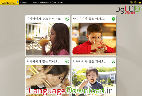 کامل ترین نرم افزار آموزشی زبان کره ای