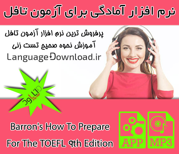 دانلود رایگان نرم افزار Barron's How To Prepare For The TOEFL 9th Edition