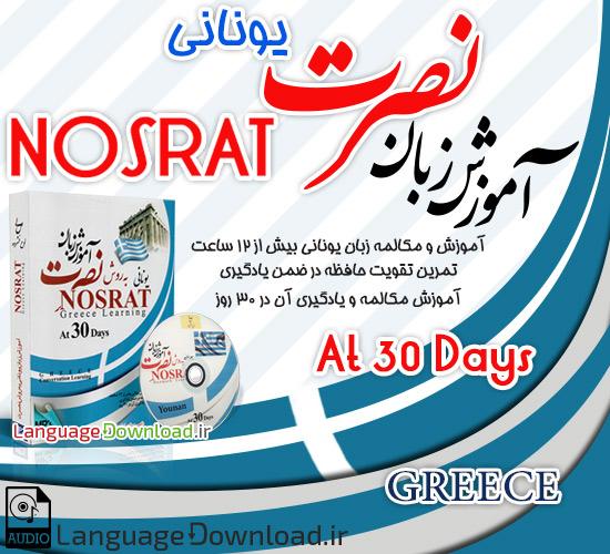 دانلود مجموعه صوتی Nosrat Greece