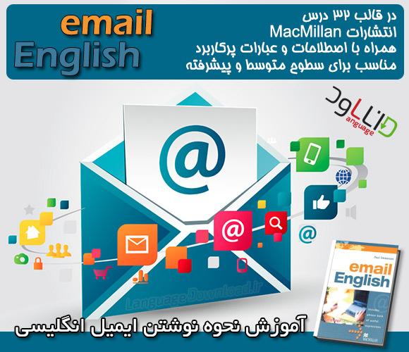 دانلود کتاب Email English با لینک مستقیم