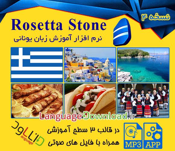 دانلود نرم افزار Rosetta Stone Greek با لینک مستقیم