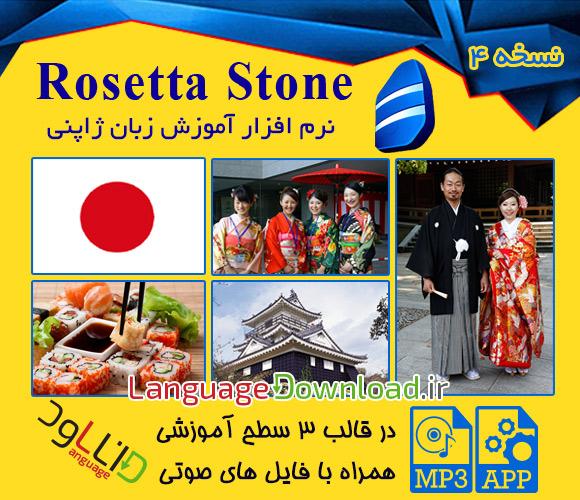 سایت فروش Rosetta Stone Japanese