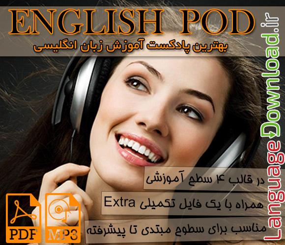 دانلود پادکست صوتی English Pod با لینک مستقیم