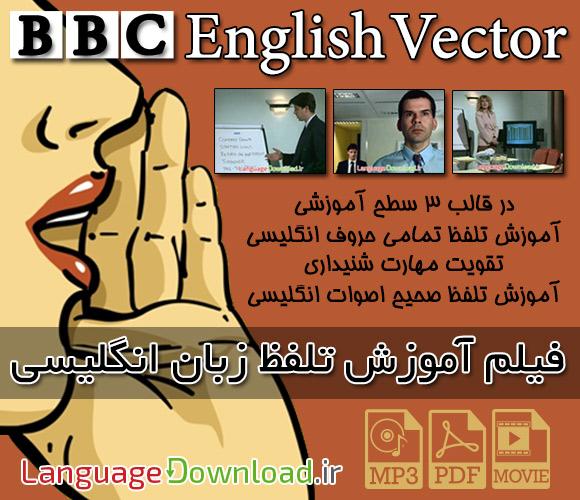 دانلود مجموعه ویدیویی BBC and Vector Video Learning