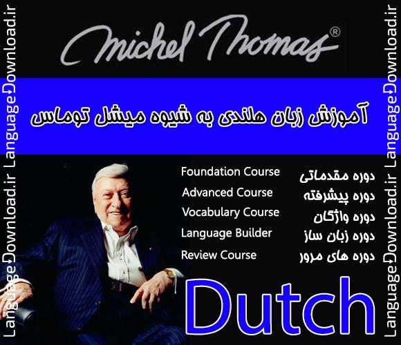 خرید اینترنتی مجموعه Michel Thomas Hollandi
