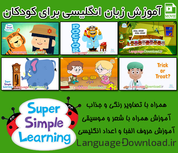 دانلود رایگان مجموعه ویدیویی Super Simple Learning