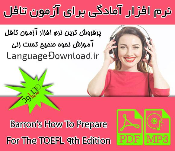 دانلود رایگان نرم افزار Barron's How To Prepare For The TOEFL 9th Edition