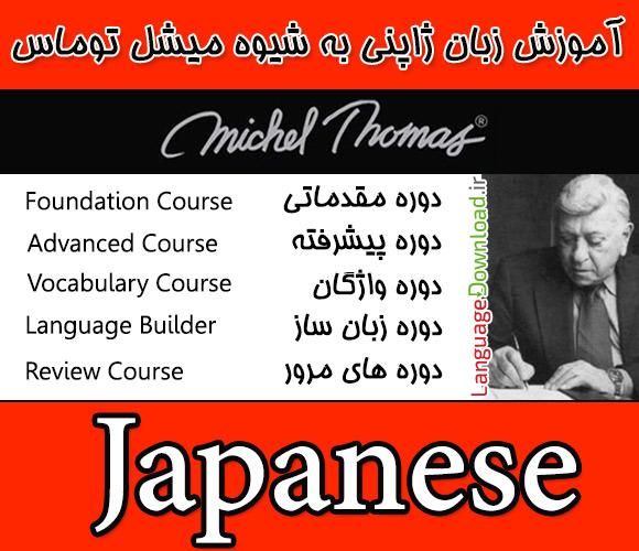 یادگیری زبان ژاپنی همراه با فایل های صوتی