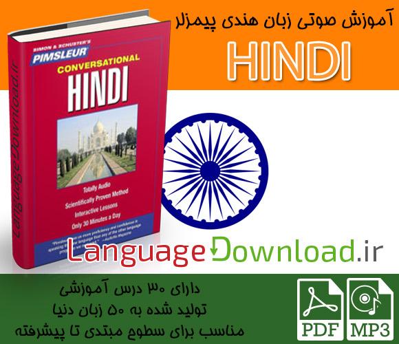 دانلود مجموعه صوتی زبان هندی پیمزلر Pimsleur