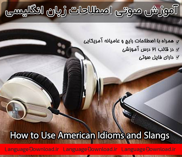فروش مجموعه صوتی How to Use American Idioms and Slangs