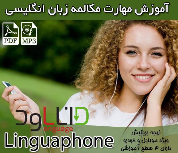 دانلود رایگان مجموعه صوتی Linguaphone
