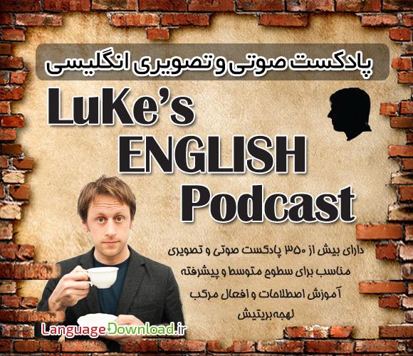 دانلود رایگان پادکست Luke's English Podcast