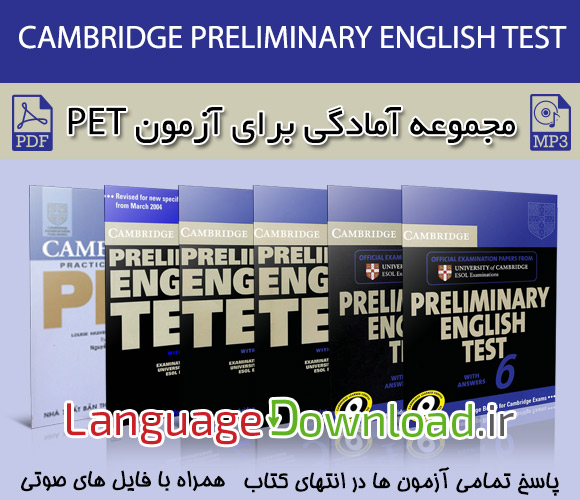 خرید پستی مجموعه Cambridge Preliminary English Test