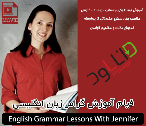 خرید فیلم آموزشی English Grammar Lessons With Jennifer