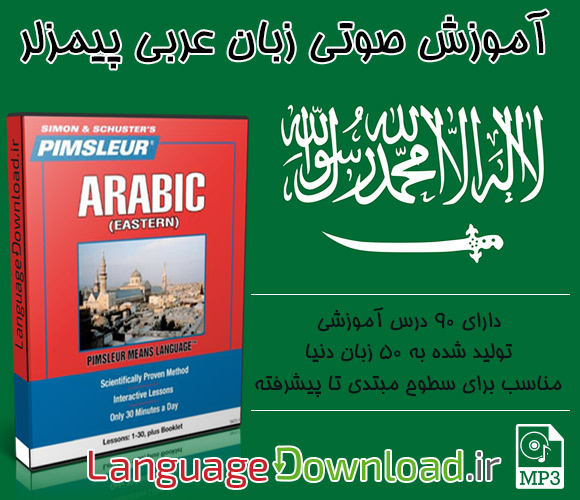 دانلود رایگان مجموعه Pimsleur Arabic