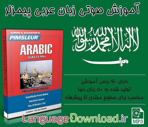 دانلود رایگان مجموعه Pimsleur Arabic