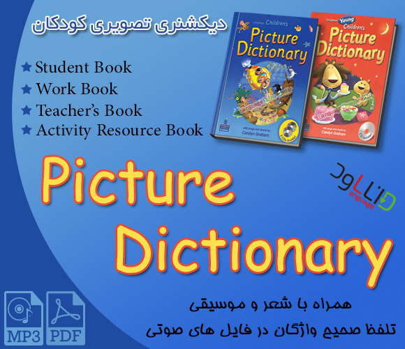خرید آنلاین دیکشنری Longman Children's Picture Dictionary