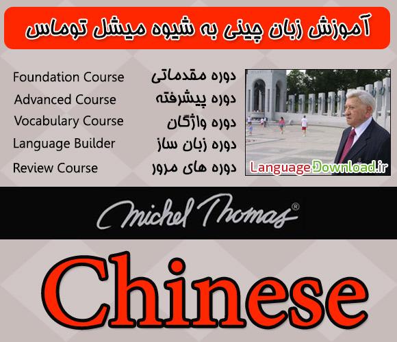 دانلود مجموعه صوتی آموزش زبان چینی میشل توماس Michel Thomas