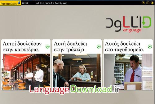یادگیری گرامر زبان یونانی