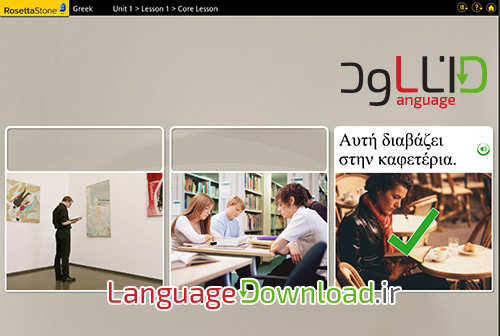 یادگیری زبان یونانی همراه با نرم افزار رزتااستون