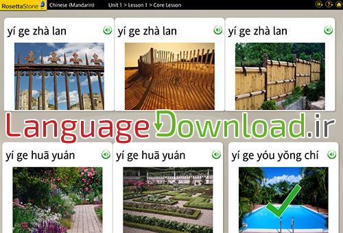 تقویت زبان چینی همراه با نرم افزار
