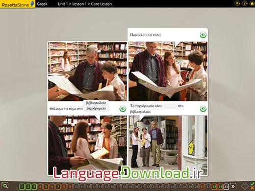 تقویت مکالمه زبان یونانی
