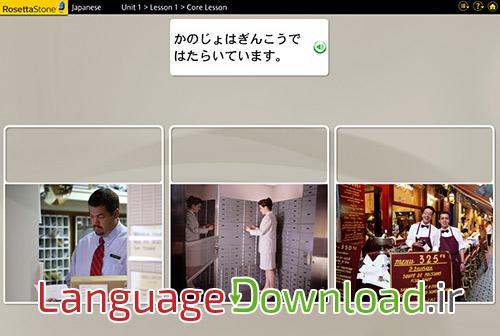 دانلود رایگان نرم افزار رزتااستون ژاپنی