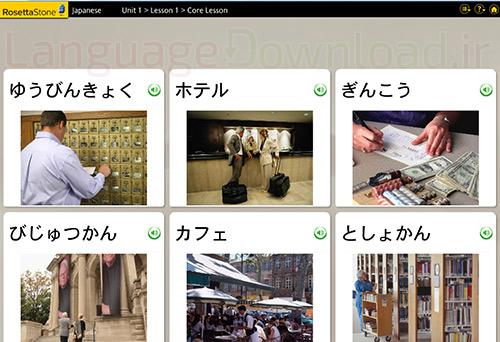 تقویت زبان ژاپنی در سفر