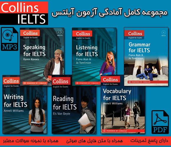 دانلود رایگان مجموعه Collins English for IELTS