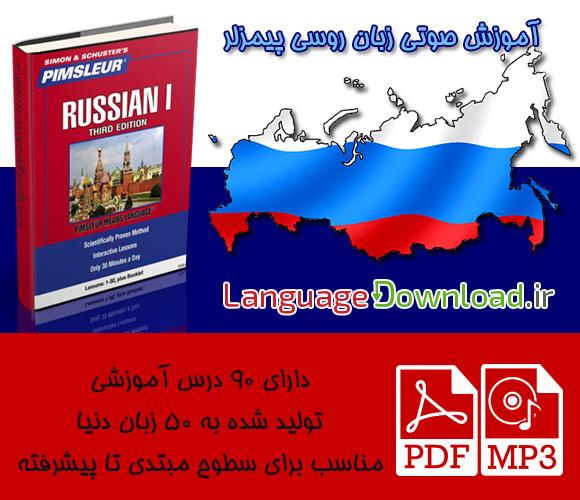 فروش مجموعه صوتی pimsleur Russian