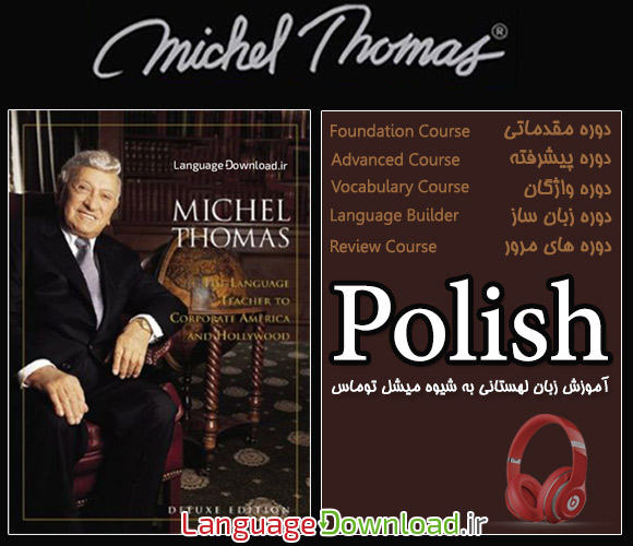 فروش مجموعه صوتی Michel Thomas Polish