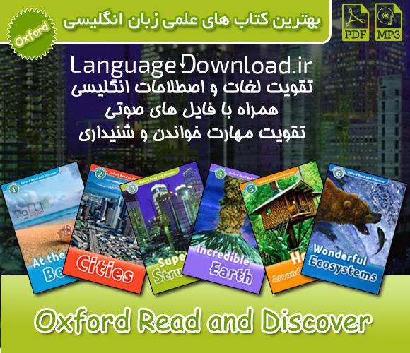 فروش کتاب های علمی oxford read and discover