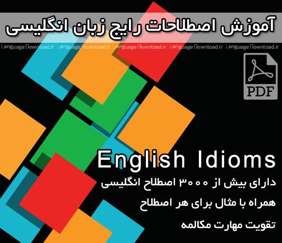دانلود کتاب آموزش اصطلاحات انگلیسی English Idioms