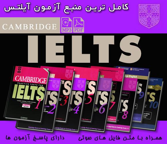 خرید آنلاین مجموعه Cambridge IELTS