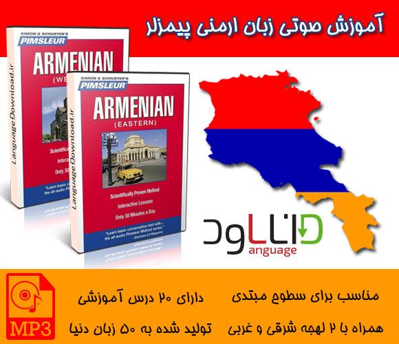 فروش مجموعه صوتی Pimsleur Armenia