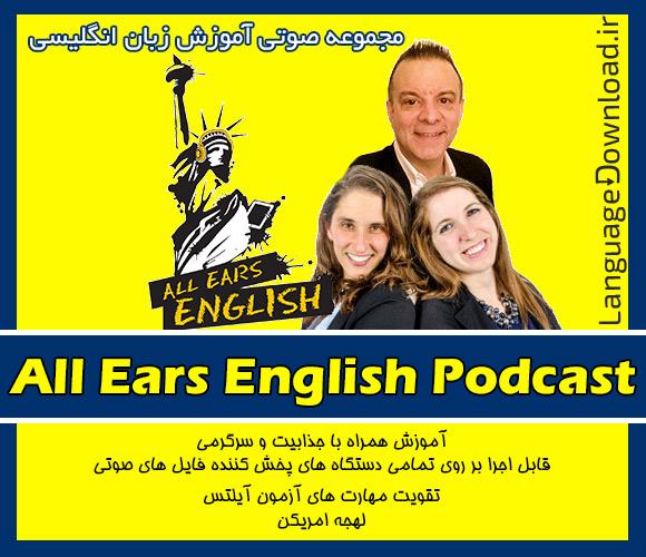 خرید پستی پادکست صوتی All Ears English Podcast