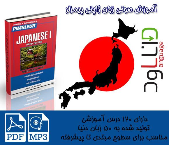 خرید اینترنتی مجموعه Pimsleur Japanese
