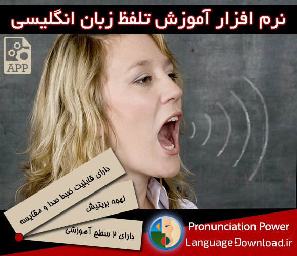 دانلود رایگان نرم افزار Pronunciation Power