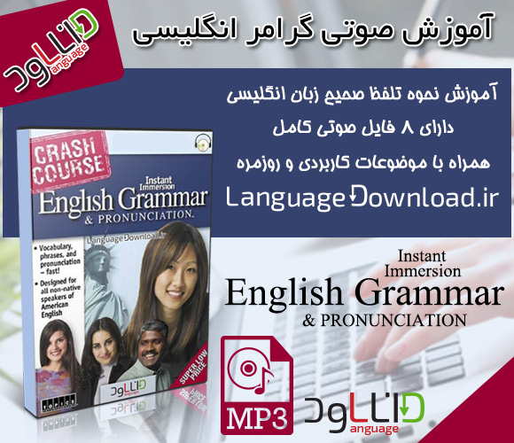 خرید اینترنتی مجموعه Instant Immersion English Grammar And Pronunciation