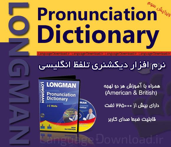 دانلود رایگان نرم افزار Longman Pronunciation Dictionary