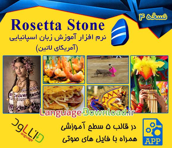 نرم افزار آموزش زبان اسپانیایی (آمریکای لاتین) رزتا استون Rosetta Stone