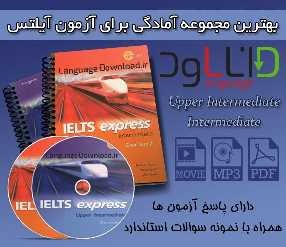 دانلود مجموعه IELTS Express با لینک مستقیم