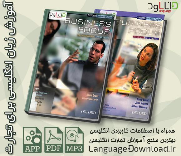 دانلود PDF رایگان مجموعه Business Focus