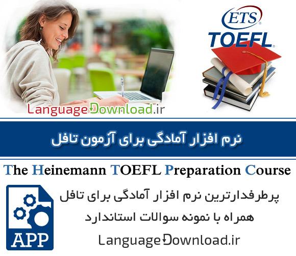 دانلود نرم افزار آمادگی برای آزمون تافل The Heinemann TOEFL Preparation Course